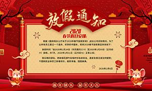 2020春节假日安排宣传海报设计PSD素材
