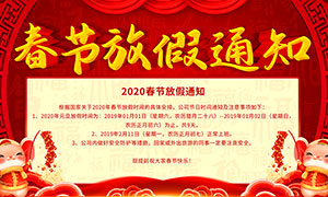 春节放假通知宣传栏设计PSD素材