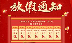 春节放假通知宣传海报设计PSD模板