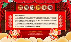 2020鼠年春节放假通知海报设计PSD素材