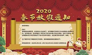 2020春节放假通知宣传栏设计PSD素材