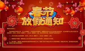 春节放假通知宣传海报模板PSD素材