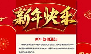 店铺新年放假通知宣传海报设计PSD素材