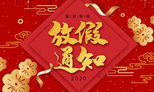 2020春节放价通知公告设计模板