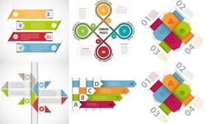 缤纷样式流程图表创意设计矢量素材