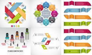 多边形与立体创意信息图表矢量素材
