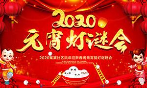 2020元宵节灯谜晚会舞台背景PSD素材