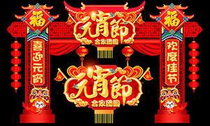 元宵节装饰拱门设计PSD源文件