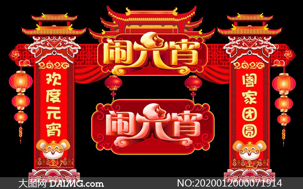 元宵节喜庆拱门氛围布置模板PSD素材