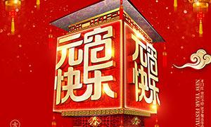2020元宵节快乐宣传海报设计PSD素材