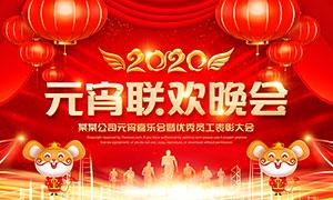 2020元宵联欢晚会舞台背景PSD素材