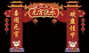 元宵节商场拱门装饰造型PSD素材
