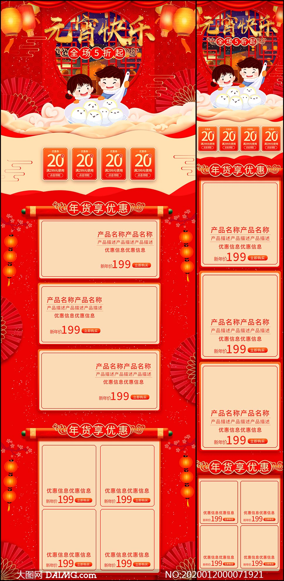 天猫元宵节首页设计模板时时彩网投平台
