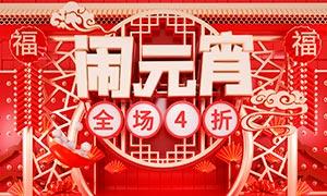 淘宝元宵节红色喜庆首页模板时时彩网投平台
