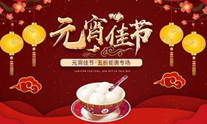 天猫元宵节促销海报设计PSD素材