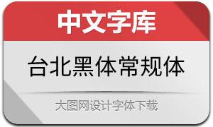 臺北黑體常規體