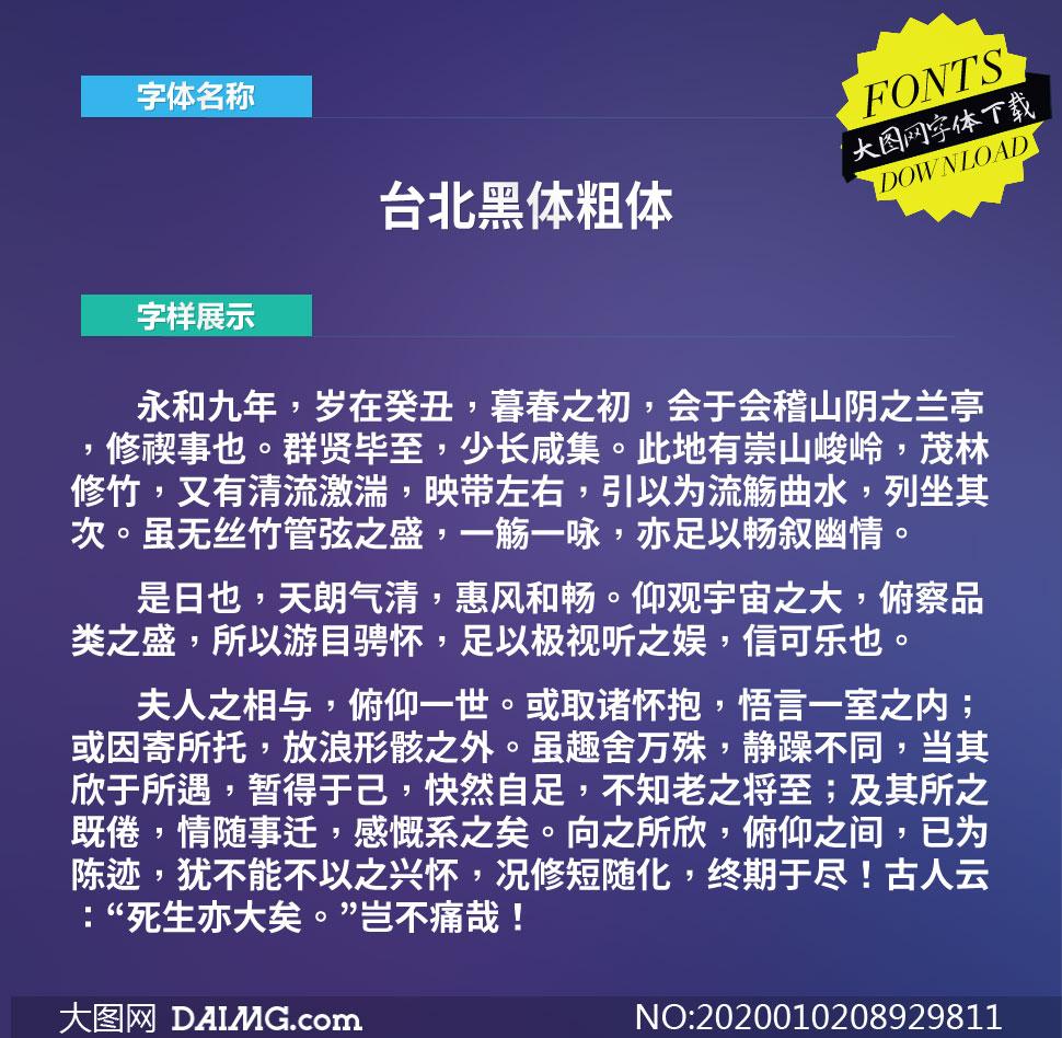台北黑体粗体