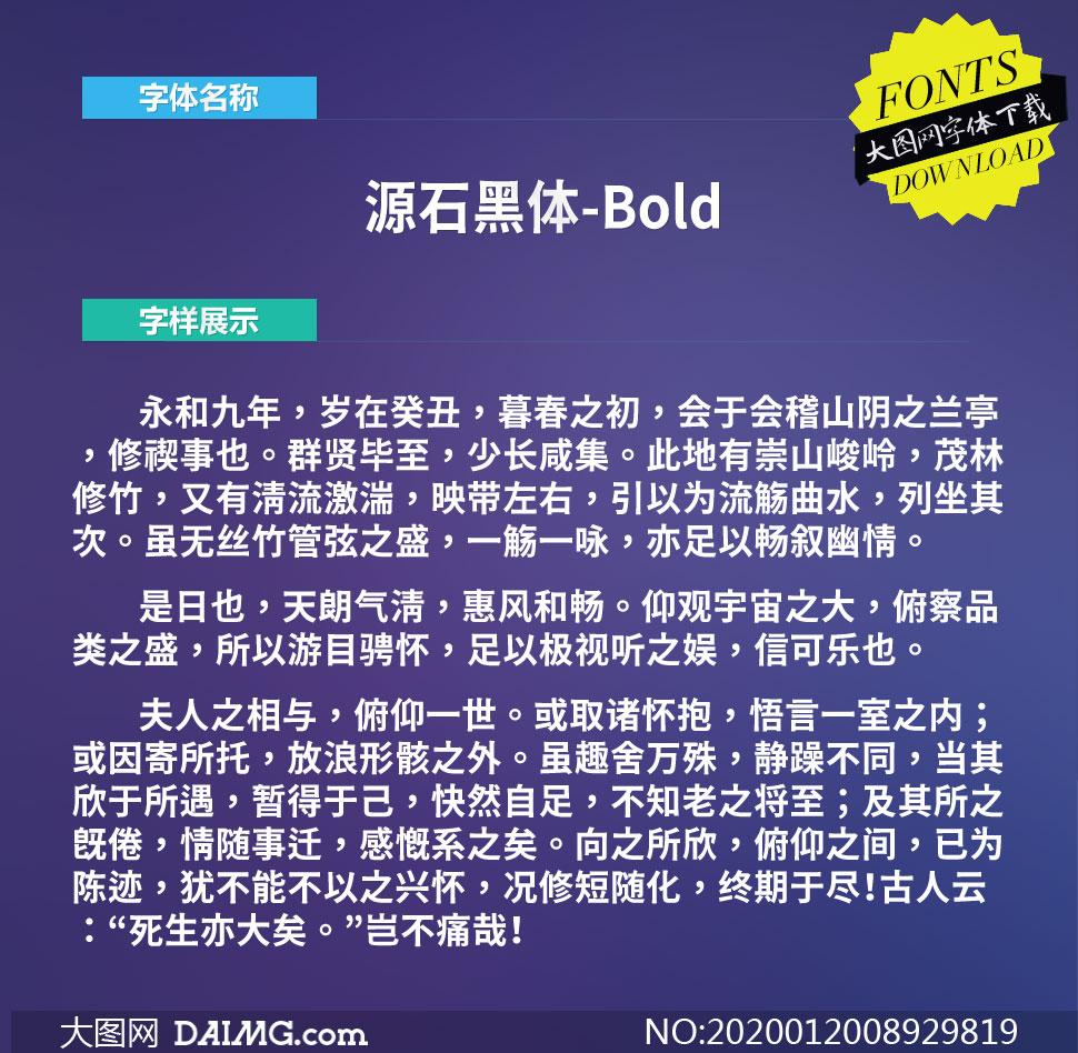 源石黑体-Bold