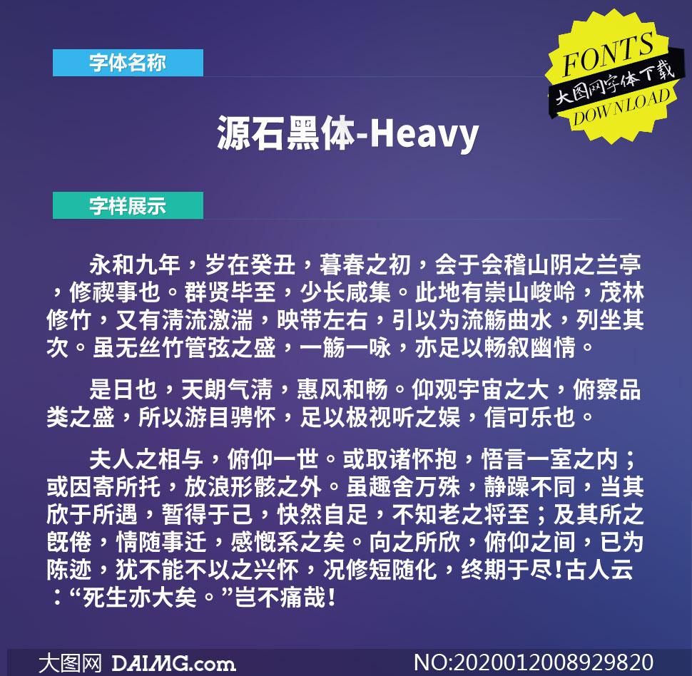 源石黑体-Heavy