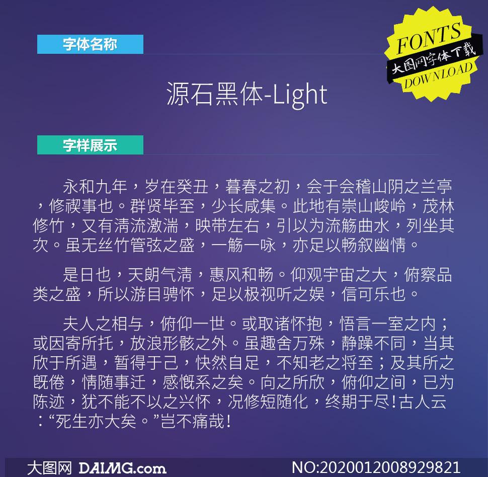 源石黑体-Light