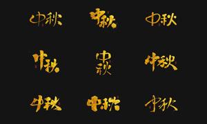 中秋节手书标题美术字设计矢量素材
