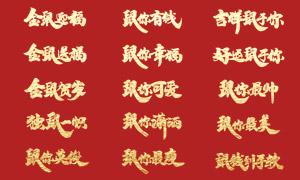 鼠年祝福语手写风字体创意矢量素材