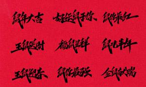 三十款鼠年手写风格祝福语分层素材