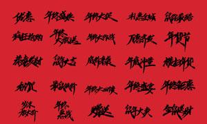 电商适用字体与鼠年祝福语分层素材