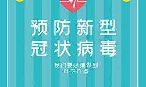 预防新型冠状病毒宣传海报PSD素材