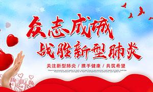 众志成城战胜新型冠状病毒宣传展板模板