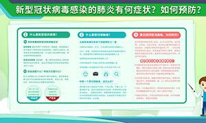 如何预防冠状病毒宣传栏设计模板