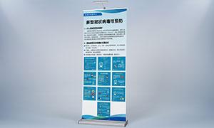 新型冠状病毒预防措施宣传展架设计模板