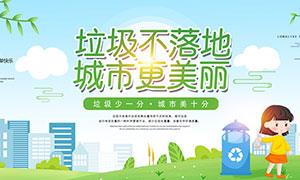 垃圾分类城市更美丽海报设计PSD素材