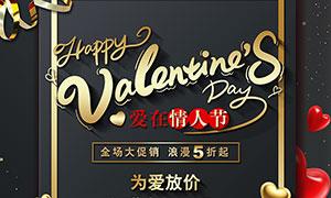 愛在情人節商場促銷海報設計PSD素材