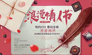 情人節為愛放價活動海報PSD素材