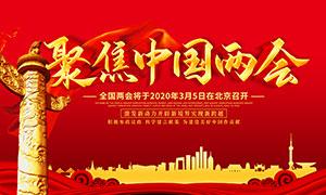 聚焦中国两会海报设计PSD素材