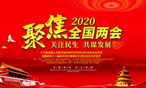 2020聚焦全国两会宣传海报PSD素材