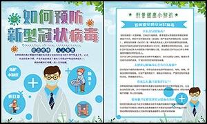 如何预防新型冠状病毒宣传单PSD素材