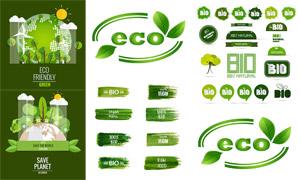 绿色节能标签贴纸创意设计矢量素材