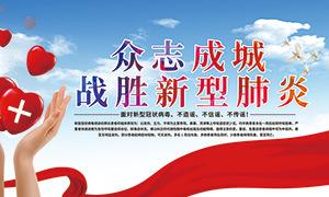 众志成城战胜新型肺炎宣传栏设计模板