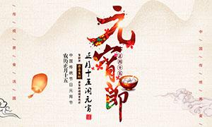 中國風元宵節宣傳海報設計PSD素材