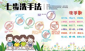 七步洗手法宣传展板设计PSD素材