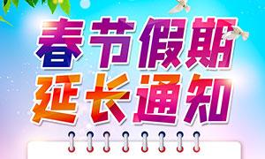 春节假期延长通知海报设计PSD素材