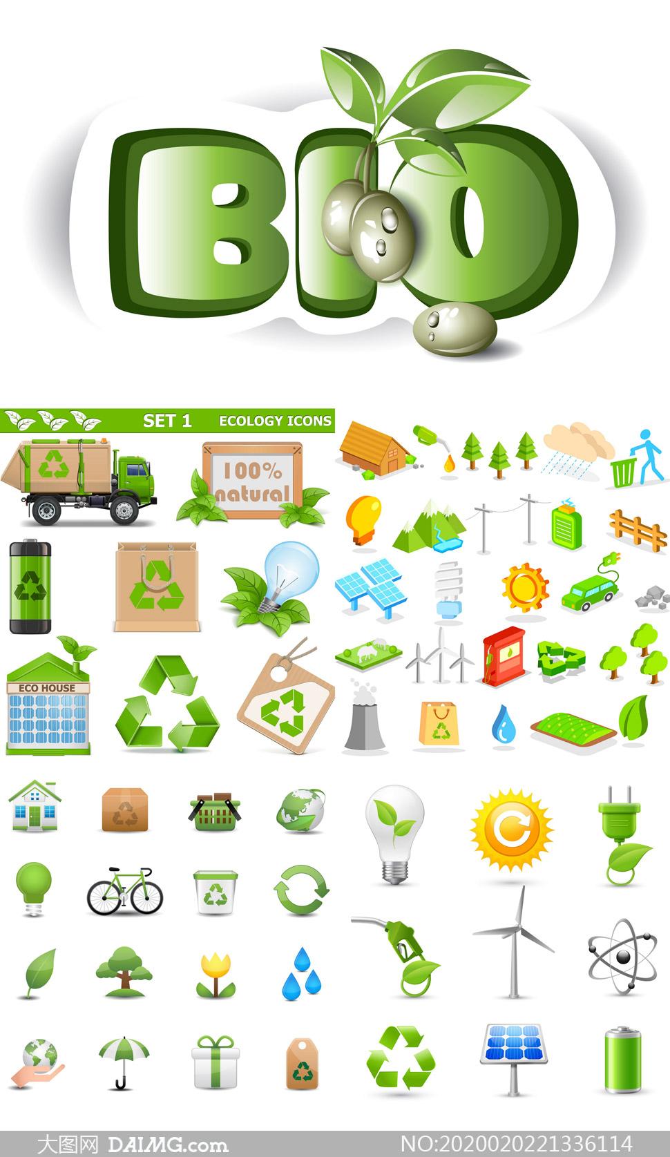 多种绿色节能环保元素创意矢量素材