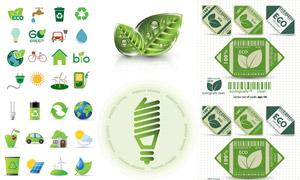 节能环保图标与标签等设计矢量素材