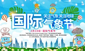 国际气象节宣传海报设计PSD素材