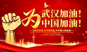 为中国武汉加油公益宣传海报PSD素材