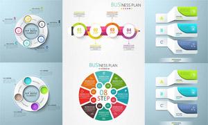 环形图等质感信息图表设计矢量素材