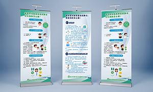 预防新型冠状病毒社区宣传展架PSD素材