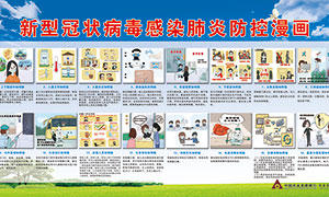 新型冠状病毒感染肺炎防控漫画宣传展板